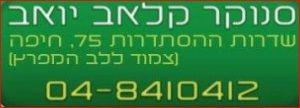 סנוקר בחיפה קריות צפון